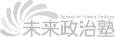 未来政治塾 ロゴ